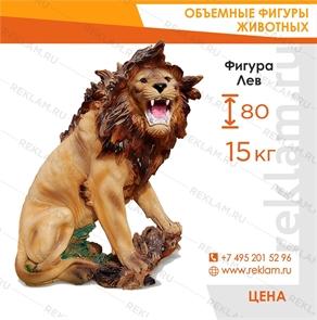 Фигура Лев рычащий