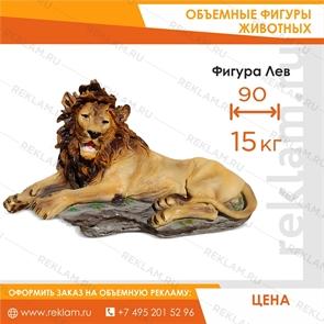 Фигура Лев лежит