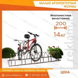 Многоместная велостоянка