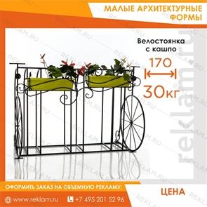 Стоянка для велосипедов с кашпо