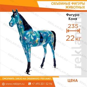 Фигура Коня, индивидуальная покраска