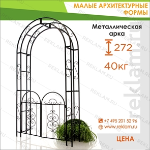 арка для сада