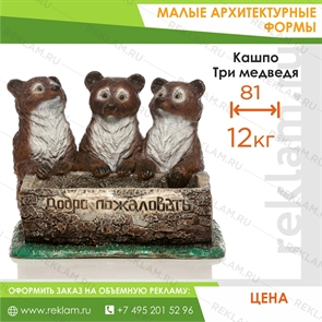 кашпо три медведя U08142