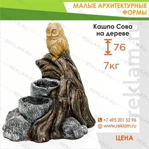декоративное кашпо сова на камне