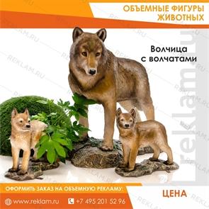 волчица с волчатами фигуры
