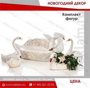 Комплект фигур Лебеди