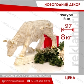 объемная фигура бык