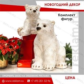 Комплект фигур медвежата