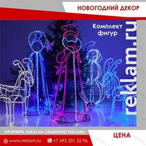 Комплект светящихся фигур на Новый год