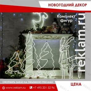 Новогодний комплект светодиодных фигур