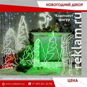 Новогодняя коллекция  светодиодных Елок и Оленей
