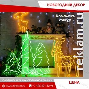 Новогодний комплект светодиодных Оленей и Елок