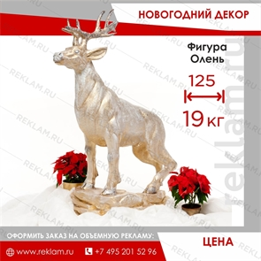 Скульптура Олень, новогодний декор