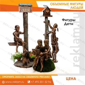 Ростовые фигуры Дети