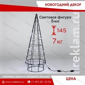 Фигура Ёлка светодиодная
