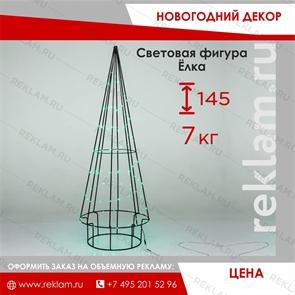 Световая фигура Ёлка новогодняя