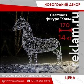 Световая фигура Конь уличная