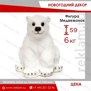 Фигура Медвежонок
