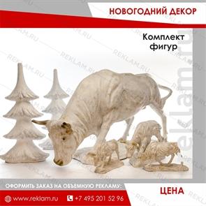 Комплект фигур новогодние быки