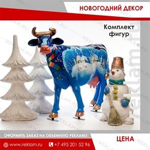 Комплект новогодних фигур Зимняя сказка