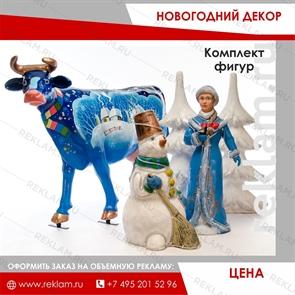 Комплект новогодних фигур Зима