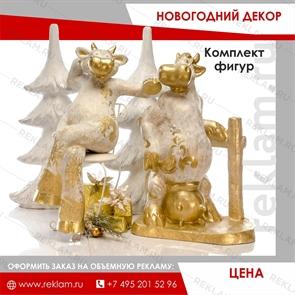 Комплект новогодних скульптур Коровки