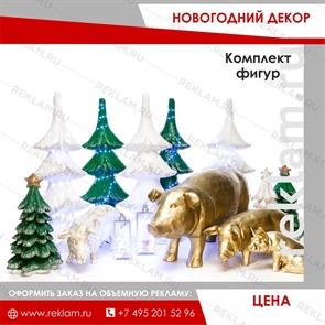 Набор новогодних фигур свинки
