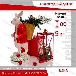 Фигура кашпо Заяц с корзинкой, полистоун, 80 см.