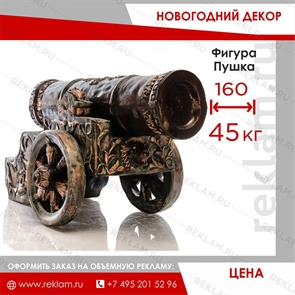 Фигура рекламная Пушка