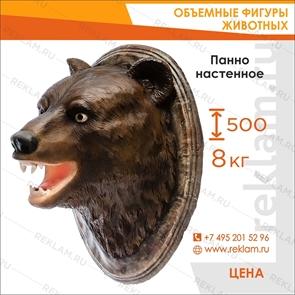 Панно настенное голова Медведя