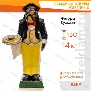 Рекламная фигура Бульдог официант