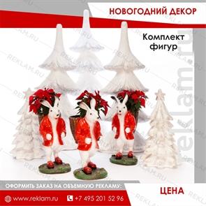 Комплект новогодних фигур Зайцы под елкой