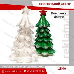 Комплект новогодних фигур Елки