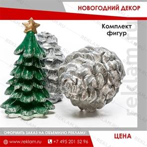 Комплект новогодних фигур Шишки