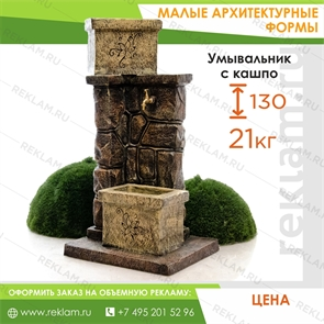 Умывальник с кашпо Каменная стена