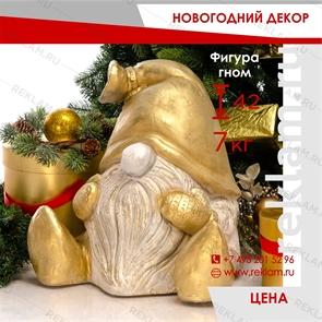 Фигура гномик новогодний