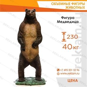 Объемная фигура Медведица
