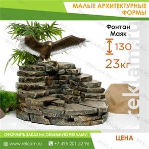 Фонтан Орёл на камне