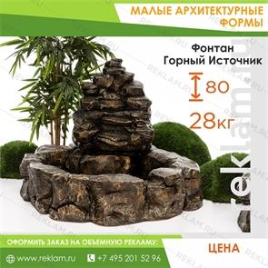 Декоративный фонтан Горный Источник
