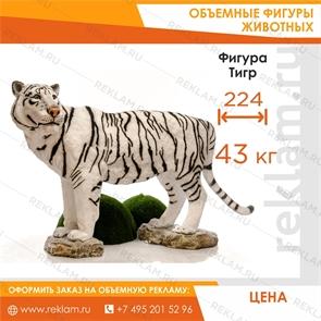Новогодняя фигура Тигр Амурский