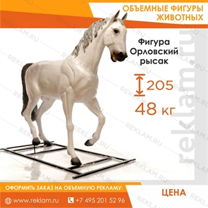 Объемная фигура Орловский рысак