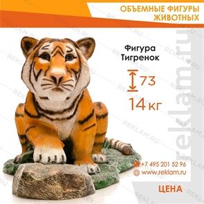 Фигура тигренок на камне