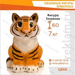 Фигура тигренок мультяшный