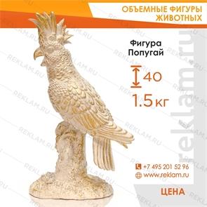 Интерьерная фигура Попугай Какаду