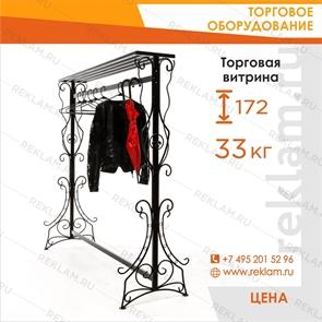 Напольная вешалка для магазина одежды