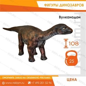 Фигура Вулканодон, пластик, 108 см.