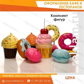 Комплект объемных фигур для оформления пекарни