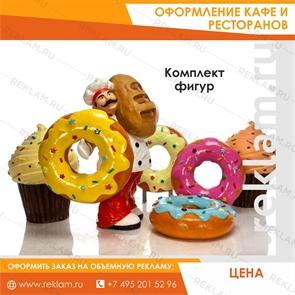 Комплект объемных фигур для декора кондитерской