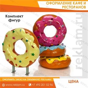 """Комплект объемных фигур """"Аппетитные пончики"""""""
