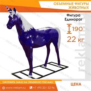 Объемная фигура Единорога